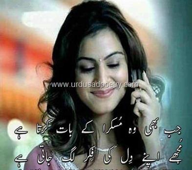 Love Poetry In Urdu Romantic 2 Line | quotes.lol-rofl.com